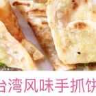 👏👏👏美味的台湾风味手抓饼,你一定要学会,早上只需一两分钟就能做好,既美味又快又营养,手抓饼超市网上都有卖,不嫌麻烦的可自己擀一些薄面皮😀😀俺家孩子吃不够👈👈#手抓饼##地方美食:湖南##家常菜#@美拍小助手 @美食频道官方号