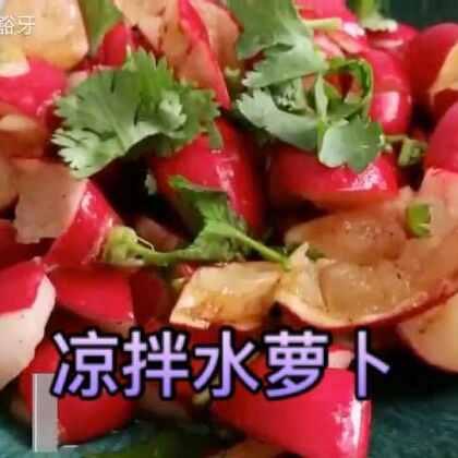 水萝卜不仅能蘸酱吃还可以凉拌呀#美食##热门##家常菜#@美拍小助手 @美食频道官方号