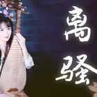 【青瑶】琵琶《离骚》——电视剧《思美人》片尾曲🌾🌾🌾#易烊千玺##思美人##音乐#@美拍小助手