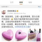 """我开通微博啦,有微博的小伙伴们记得关注我的微博哦。😘 之前一直没弄微博,因为带""""涛哥""""的名称都不让注册。现在只能用新号的名称开通。我的微博名称是:我爱美善品 / 链接是:https://weibo.com/u/6168086876 以后会经常发发微博。😄"""