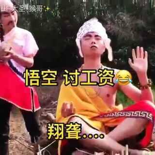 #搞笑##西游记#翔聋尊者 来哥闪亮登场😄