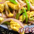 洋葱剁啊剁眼泪流啊流😂多吃洋葱有益哦,今天分享的#家常菜#是洋葱炒鸡蛋,又香又脆!#美食#