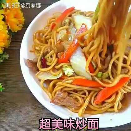 天热不愿做菜那就做炒面吧😁挺好吃 炒面一定要选这种圆○粗的的面条 #美食#美食作业#入豉美味#