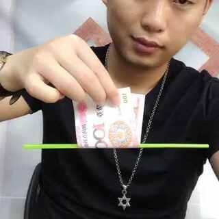 钞票穿越筷子#60秒美拍##搞笑##随手美拍#