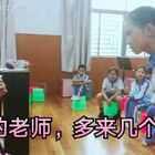 #合唱##U乐国际娱乐##校园随拍#育才四小的合唱团排练花絮,孩子们齐声说🎉🎉 这样的老师来一打👍👍👍