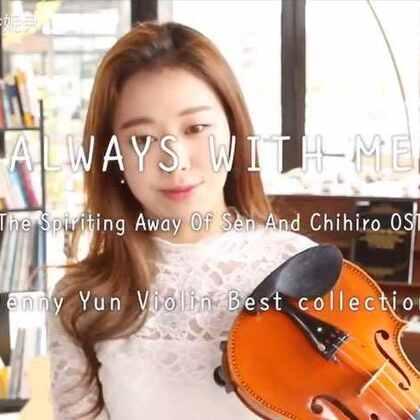 千与千寻的神隐OST-Always with me #音乐##女神##经典动画主题曲翻唱#