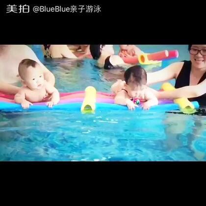 #blue宝宝游泳#兜兜麻麻制作滴高兴宝宝和兜兜宝宝上课的视频,好友爱有木有😘😘😘