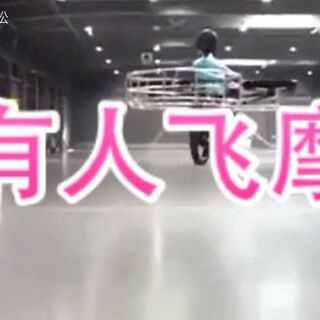 【成都市区禁飞无人机,这个也许可以…😱😱😱😎😎😎👍👍👍】#无人机##外国人真会玩#