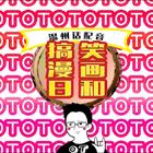 温版日和漫画第二弹:世界末日!#我要上热门##温州话##日和漫画#