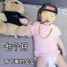 老铁没毛病,你最酷🆒 @若璞宝宝 #宝宝# 叔叔阿姨来看看这孩子长大了没?