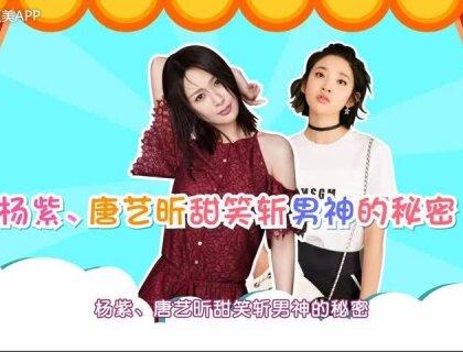 杨紫、😀孙怡、😃唐艺昕有同款月牙眼,🌙甜笑超美让男友爱不停😘💘