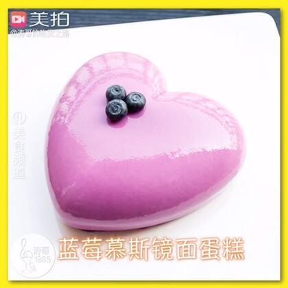 蓝莓慕斯镜面蛋糕,口感绵软,入口即化,外观看上去高大上,甚至都可以自拍了,蓝莓果味十足,保证吃了还想吃,冰冰凉凉的口感,最适合炎热的夏天了🔗食材用量和详细图文食谱点击这里▶️http://dwz.cn/5YKBzH 👈👈 🔗📎#美食##甜品##涛哥的吃货之路#66📎