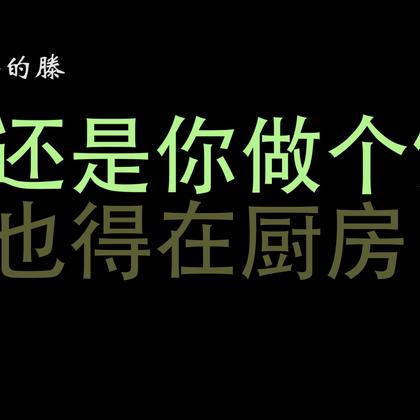过气歌手如今不再过气,通过打媳妇一战成名,既然你这么想火我也帮你一把,指名道姓这个视频就送给你#原创##搞笑##刘洲成家暴#