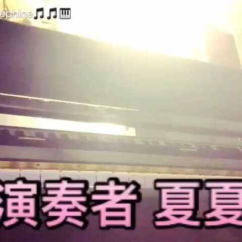 【夏夏Joséphine🎵🎵🎹美拍】这是读上音的时候恩师的原创,中...
