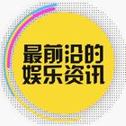 """5月19日上映的爱情喜剧电影《美容针》在北京举行""""花开五月""""发布会,主演闫妮、杜天皓携手赵毅新、张亦驰、马闻远出席。此次闫妮再次化身""""男神收割机"""",与杜天皓展开了一段""""二次元""""恋情。#姚晨##闫妮#"""