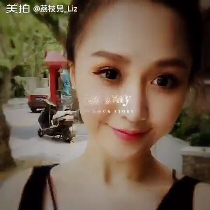 我在上海天氣晴❤️