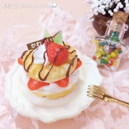 #With.leayouk🌴##手工##我要上热门#草莓松饼🍓原创模仿艾特🌝今天的微距很丰富🌚炸评抽转发嘿嘿🌟