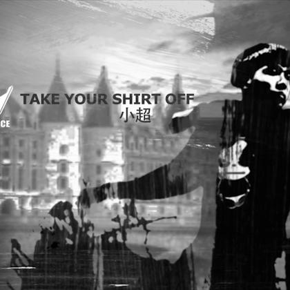#我要上热门##舞蹈室##Take Your Shirt Off#小超