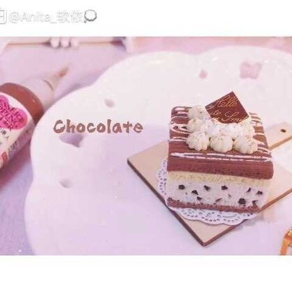 #手工#『巧克力🍫』原创模仿艾特