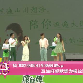 杨洋赵丽颖组全新倾城cp 互生好感默契为粉丝谋福利