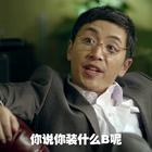 #搞笑#你说你装什么B呢!😂😂 【关注,看更多精彩☺ 微博:http://weibo.com/u/5554403258 】