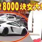 #鼓手小陆#实测超级跑车扔纸条,用极端方式救赎8000块外围女大学生