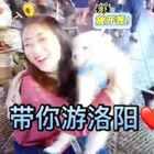 今天520,大家都接受到爱人的表白嘛,不管有没有,来来来,小姐姐带你游洛阳哦 哈哈哈😀洛阳的盆友!让我看到你的双手!🙋🏻微信358426908 来这里找我👉http://weibo.com/nana7654321