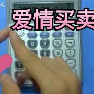 #计算器挑战赛##计算机U乐国际娱乐##计算机歌曲#碎觉了 晚安😘