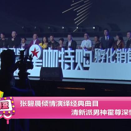 张碧晨倾情演绎经典曲目 清新派男神霍尊深情演唱
