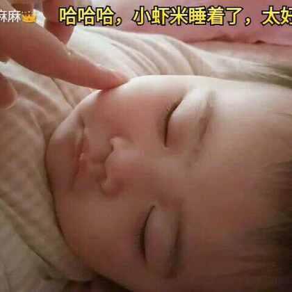 #宝宝##萌宝宝##随手美拍#睡着了是天使😊😊,不睡的时候好闹😂😂