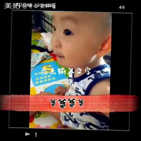 13m+22d#宝宝#说爸爸!#开心天翊哥#