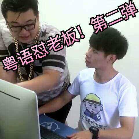粤语怼老板第二弹,老板请对你的员工好一点!