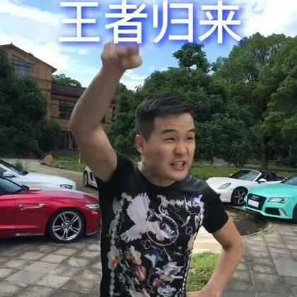 #逗比#疯狂的健哥搞笑视频#搞笑#之王者归来!喜欢的转发吧#搞笑新人王#