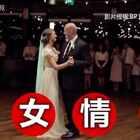 父亲在女儿婚礼上和女儿尬舞,要不要这么幸福!😍