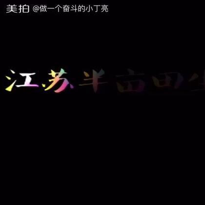 【做一个奋斗的小丁亮美拍】05-24 00:00