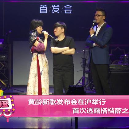 黄龄新歌发布会在沪举行 首次透露搭档薛之谦