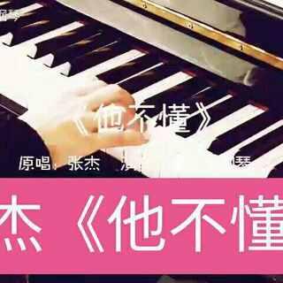 张杰《他不懂》钢琴版😊。 每天一首钢琴曲,让你爱上好钢琴。 #U乐国际娱乐##张杰##我要上热门#