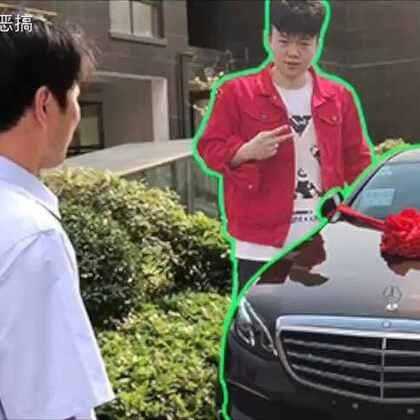 中国某男网红给父亲买了一辆奔驰豪车!! #5分钟美拍#
