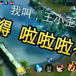 #游戏##搞笑##王者荣耀#跑了 溜了 啦啦啦