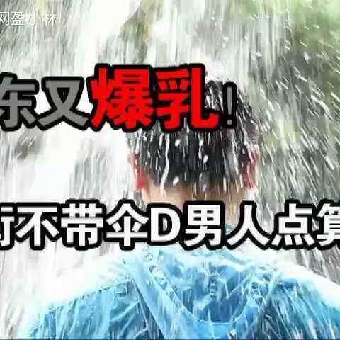 网盈小林: 广东又下暴雨了,出街那些没带伞的男人又中招了。#
