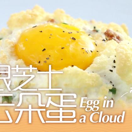 早上吃一份有心思的早餐,一整天的工作都会充满冲劲,早餐最常用的食材是鸡蛋和面包,这次花点心思,将鸡蛋做成云朵状,配搭甜美的蓝莓酱,一口就能吞下一整天的好心情哦~#早餐##家常菜##地方美食#