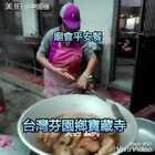 #美食#台灣彰化縣寶藏寺 滷蹄膀 阿嬤的古早味。