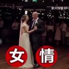 父女在婚礼上温馨慢舞,没想到突然画风大变!哈哈哈太有爱了!💘😂