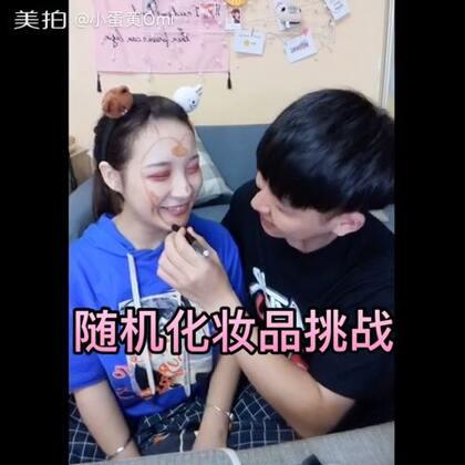 很火的#随机化妆品挑战# 每次化妆视频总会损坏一些东西(心痛(T^T))大家觉得@智勇别这样 是不是故意的?☺️ 笑了记得点个赞噢😝