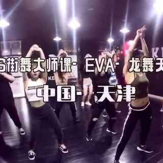 🎐北京龙舞天团eva老师💗💗大师课,做客天津ks街舞俱乐部,全程高能,美炸了💥#舞蹈#我要上热门#JAZZ#ks的小伙伴们你们都特棒!