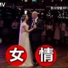 #舞蹈#父亲在女儿婚礼上和女儿尬舞,要不要这么幸福😍@美拍小助手 喜欢请点赞+转发 更多精彩请关注微博:一起看MV