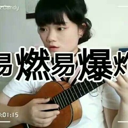 #音乐##尤克里里#@美拍小助手 long time no see