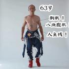 63岁霸道老总裁!身材保持得还是不错的!#二更视频##运动##牛人#