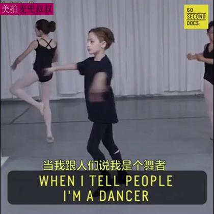 一个喜欢芭蕾的男孩,面对着别人异样的眼光和负面评价,勇敢地追求自己那成为一名舞者的梦想。性别,永远不应该成为阻挠孩子们追求自己梦想和热情的标签。期待着这个小男孩,一步步登上自己更大的人生舞台!💘