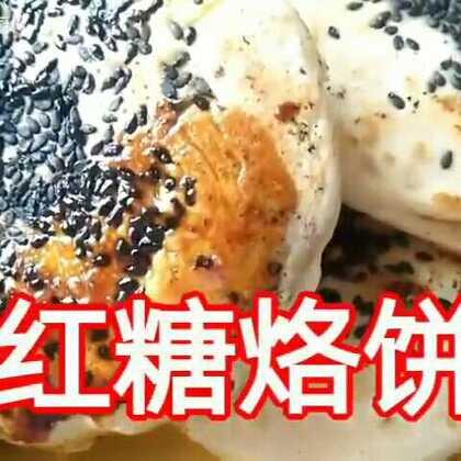 推荐一款非常好吃的红糖烙饼,一学就会,关键芝麻和和红糖好处多多,周末学起来吧!#美食##早餐##我要上热门#@美拍小助手 💃☞V信:ymmy008
